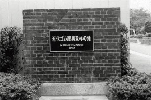 近代ゴム発祥の記念碑