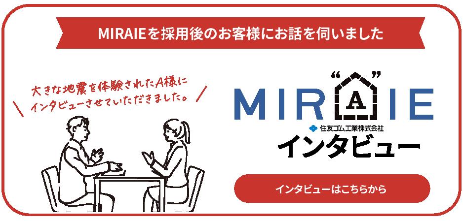 MIRAIEインタビュー
