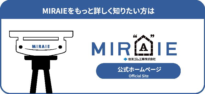 MIRAIE公式ホームページ